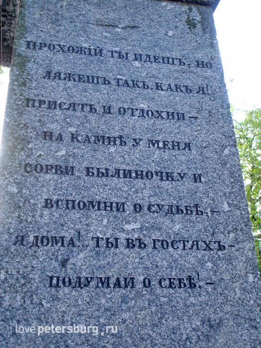 Зпитафия Пуколову в Александро-Невской лавре (где похоронен мой пра пра дед)